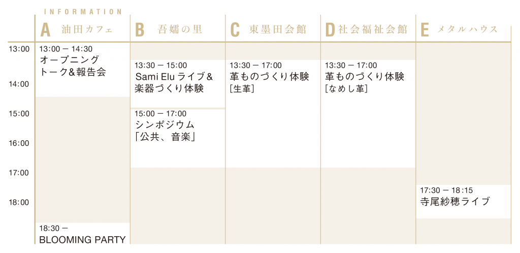 2015_TE_blooming_tour1_timetable