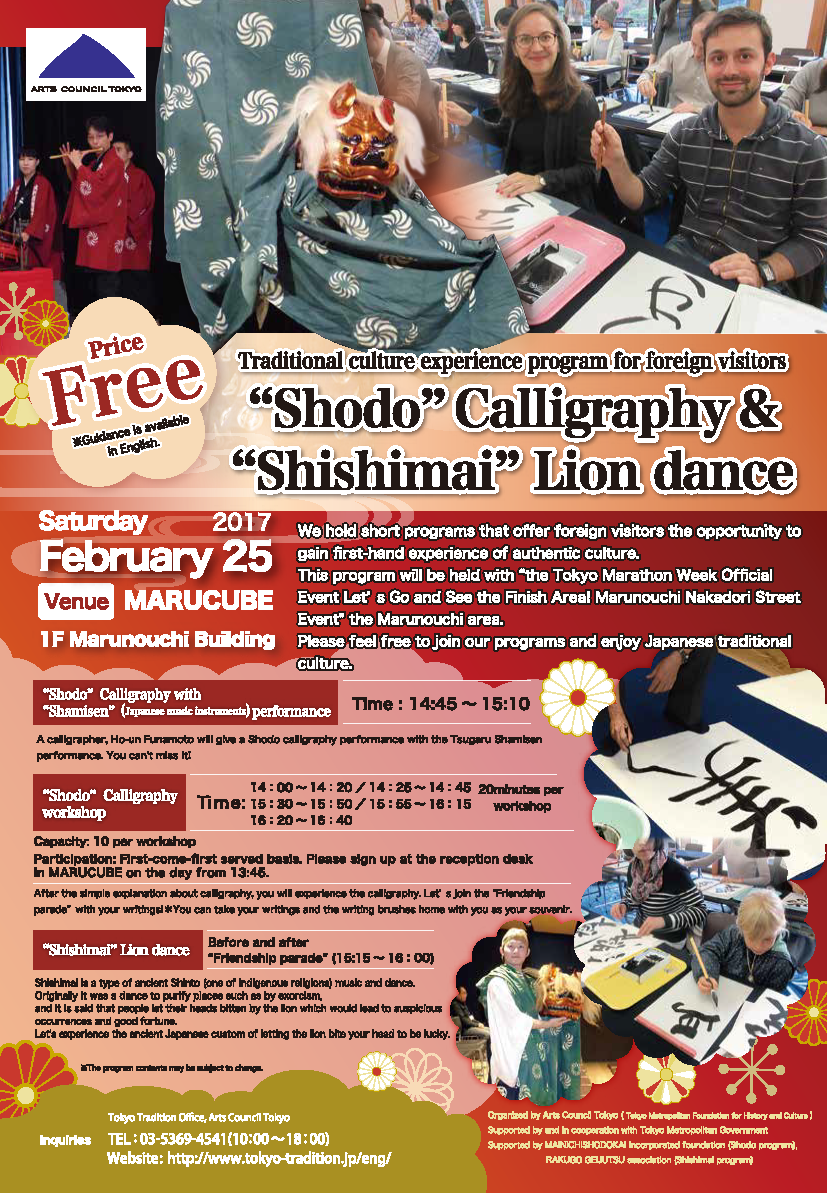 Shodo Calligraphy Shishimai Lion Dance Events Arts Council