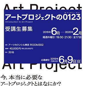 アートプロジェクトの0123 | イべント情報 | アーツカウンシル東京